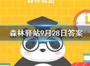 长江江豚妈妈为什么经常驮着宝宝 森林驿站今日答案