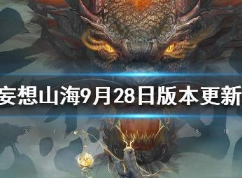 妄想山海9月28日版本更新内容介绍 9月28日更新内容汇总