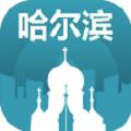 哈尔滨旅游指南
