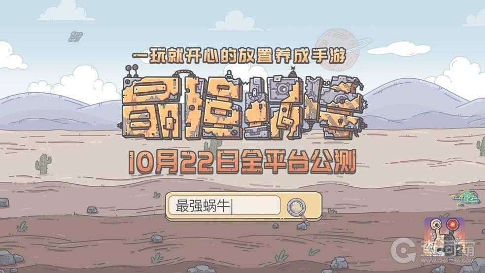 最强蜗牛10月3日密令分享 中秋国庆密令汇总