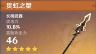 《原神》1.1版本新武器有哪些