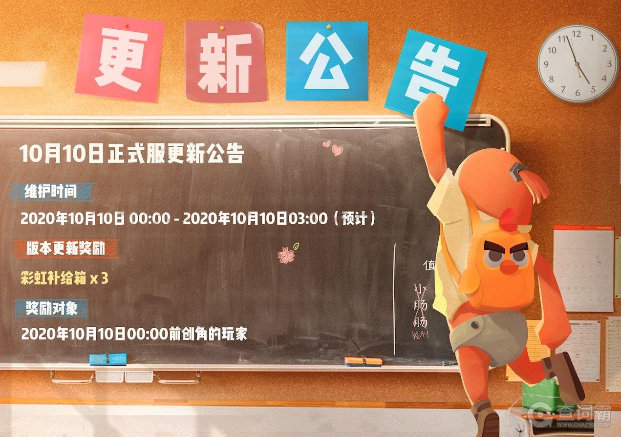 香肠派对全新海王身份卡上线 10月10日更新内容一览