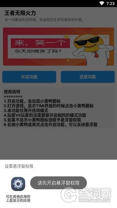 王者无限火力app