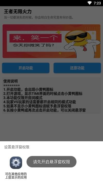 王者无限火力app截图