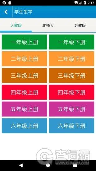 跟我写汉字