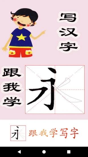 跟我写汉字截图