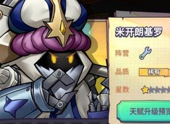 巨像骑士团传说角色强度怎么样 巨像骑士团传说角色强度排行