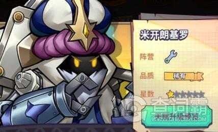 巨像骑士团传说角色强度排行