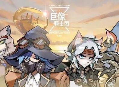 巨像骑士团开局必练角色推荐 巨像骑士团推荐角色