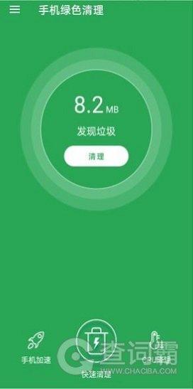 手机绿色清理