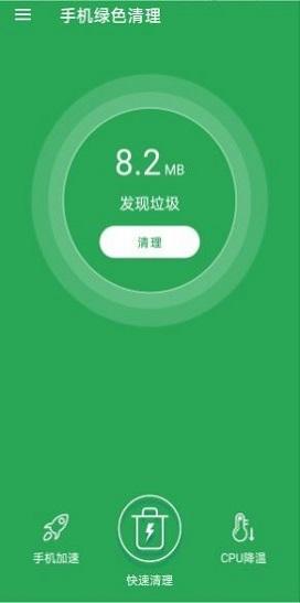 手机绿色清理截图