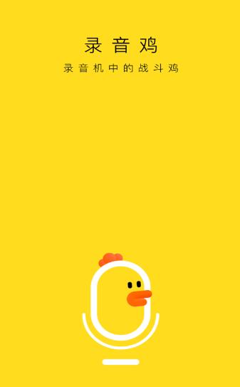 录音鸡截图