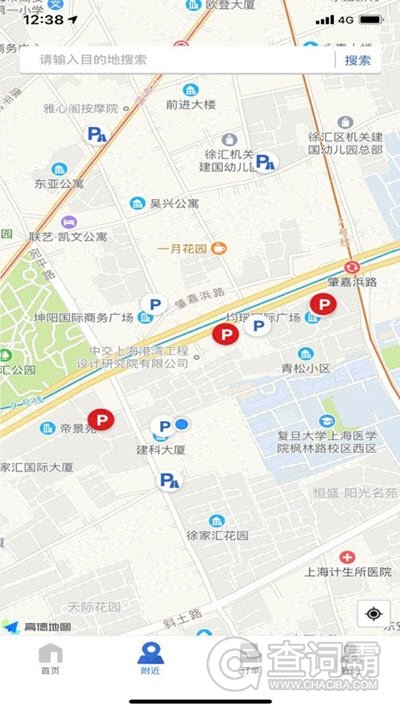 上海公共停车