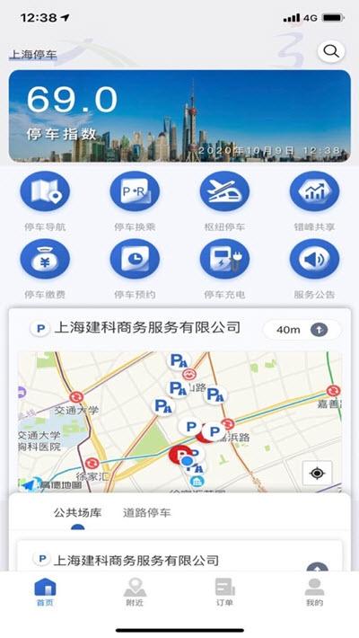 上海公共停车截图