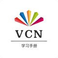 VCN学习手册