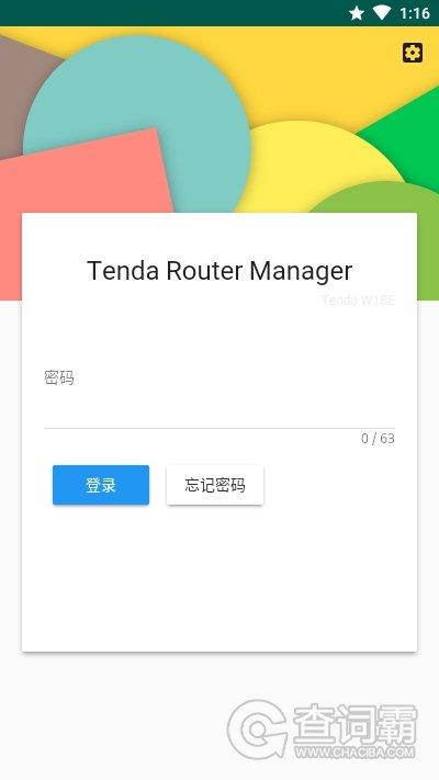 Tenda路由器管理