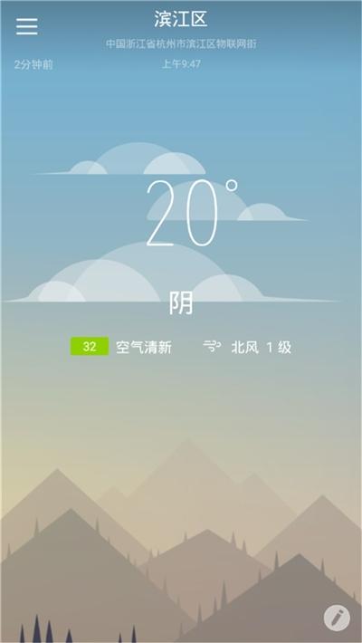 快乐彩云天气截图
