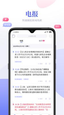 鲸平台app截图
