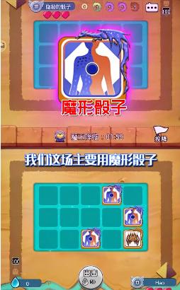 骰子大战安卓版截图
