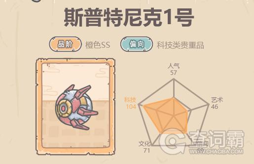 最强蜗牛斯普特尼克1号怎么样 最强蜗牛斯普特尼克1号介绍