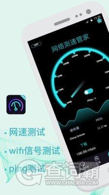5G测网速