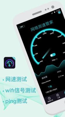 5G测网速截图