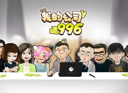 我的公司996游戏新手玩法教程 我的公司996游戏新手玩法攻略