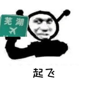 芜湖起飞是什么梗 lol圈的起飞是什么意思