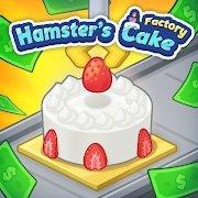 倉鼠蛋糕大亨