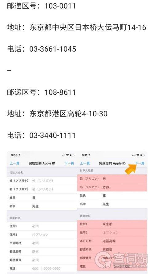 LOL手游iOS日服注册账号教程 英雄联盟手游iOS日服怎么注册