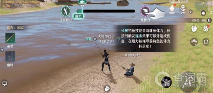 天涯明月刀手游怎么钓鱼