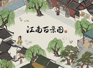 江南百景图酒酿桂花冻怎么获取 酒酿桂花冻获取方法介绍