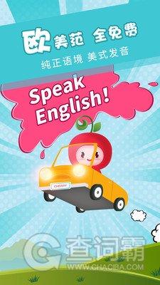 樱桃少儿英语