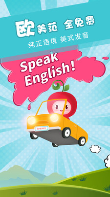 樱桃少儿英语截图