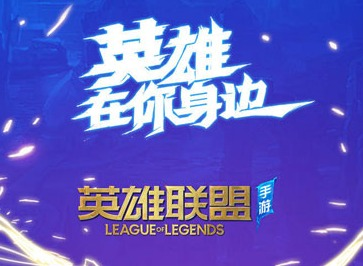 lol手游符文中文翻译 英雄联盟手游符文汉化翻译一览