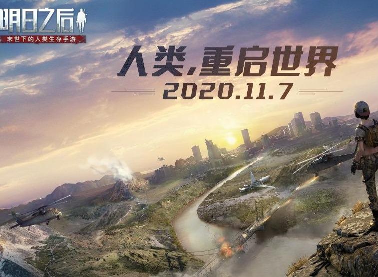 明日之后11月7日重启世界更新内容 明日之后第三季更新了什么