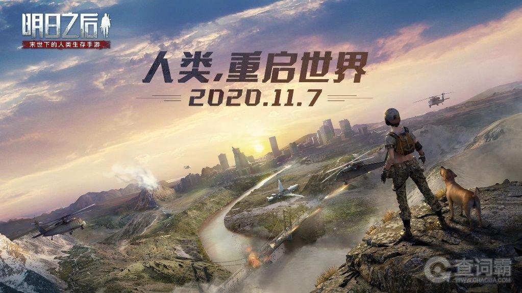 明日之后第三季更新了什么 11月7日重启世界更新详情