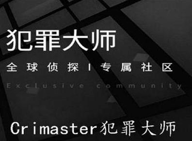 犯罪大师拼凑杀意答案介绍 crimaster最新案件凶手答案攻略