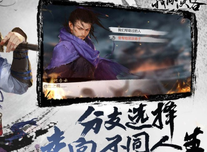我的侠客杭州主线任务做法 我的侠客杭州主线任务完成攻略