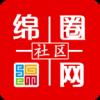 绵圈网app
