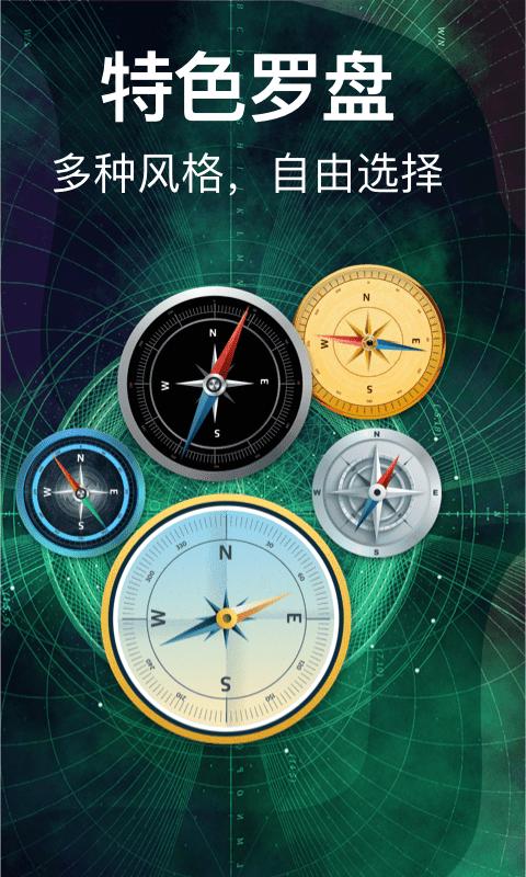 经纬度指南针截图