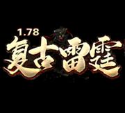 1.78复古雷霆