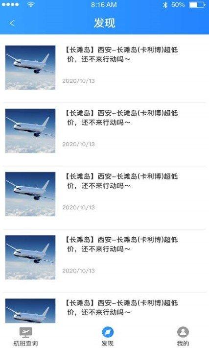 天际航班截图
