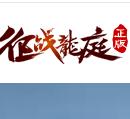 JR5188征战龙庭端游