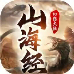 山海經幻想大陸(兌換碼)