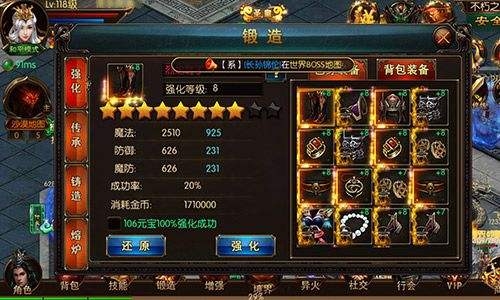 屠龙战神bt777游戏满v公益截图