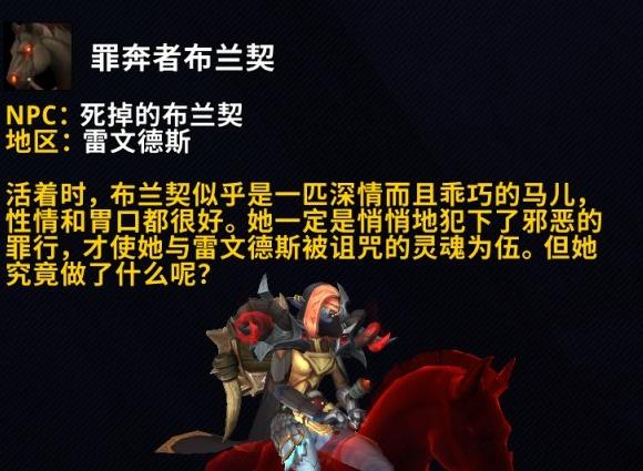 魔兽世界9.0罪奔者布兰契坐骑获取方法 罪奔者布兰契坐骑怎么获取