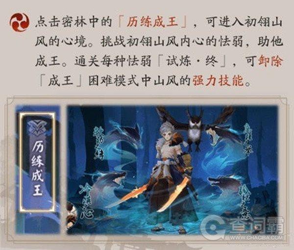 阴阳师历练成王试炼阵容搭配攻略