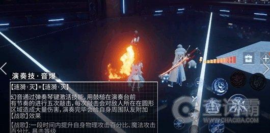 龙族幻想幻音技能是什么 幻音技能介绍图片6