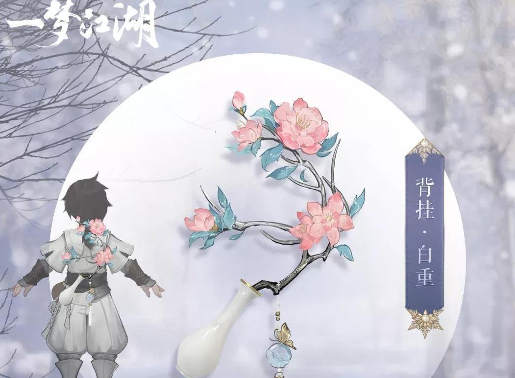 一梦江湖晴雪节雪满华庭活动介绍 晴雪节雪满华庭活动怎么玩